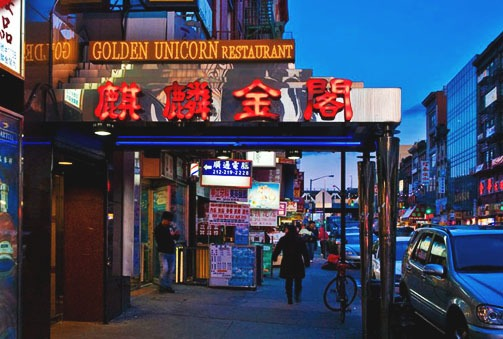 Overview Of Golden Unicorn Restaurant In 18 East Broadway (at