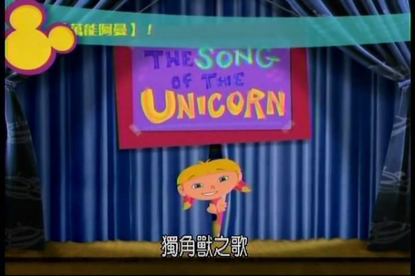 Little Einsteins  The Song Of The Unicorn
