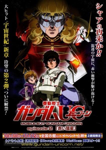 Kidô Senshi Gundam Unicorn Japanese Movie Poster