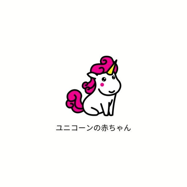 Japanese Unicorn Kanji Kawaii Gift