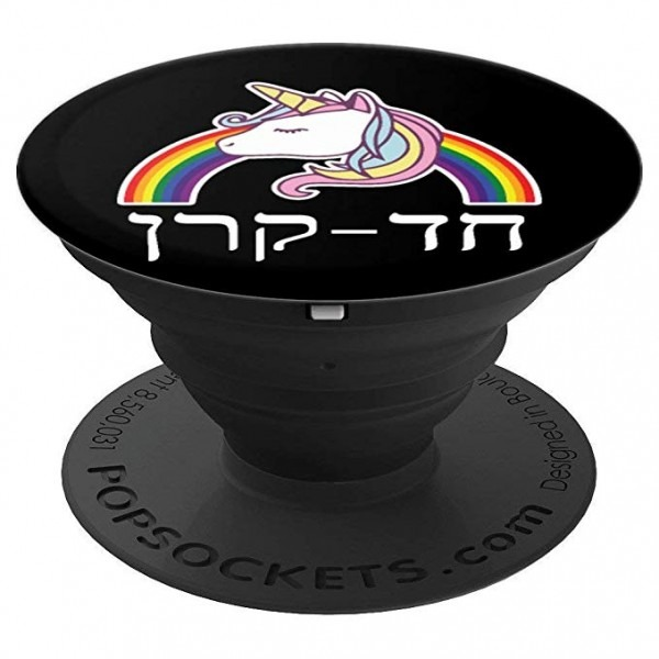 Amazon Com  Unicorn In Hebrew With Magical Rainbow Funny Jewish