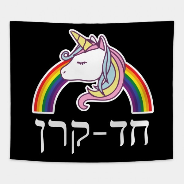 Unicorn In Hebrew With Magical Rainbow Funny