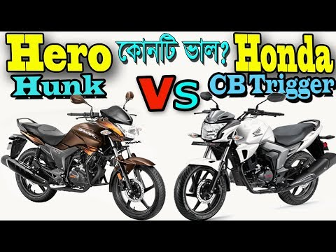 Hero Hunk Vs Honda Cb Trigger Bike Comparison And Price In